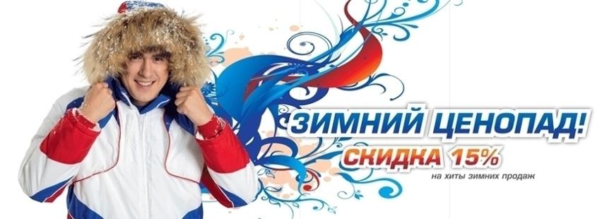 Спецодежда Ростов - Главная